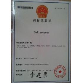 商标证书2
